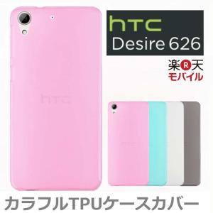 Desire 626 ケース カバー 専用 カラフルTPU ケース カバー for HTC Desire 626【デザイア 626 ケース カバー】 スマホケース option