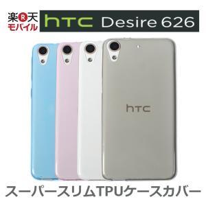 Desire 626 ケース カバー 専用 スーパースリムTPU ケース カバー for HTC Desire 626【デザイア 626 ケース カバー】 スマホケース option