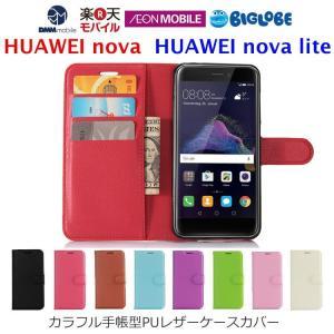 HUAWEI nova lite ケース HUAWEI nova カバー カラフルダイアリー手帳型 スマホケース|option