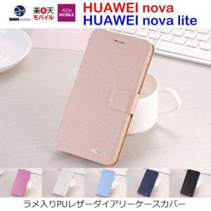Huawei nova lite スマホケース Huawei nova 手帳型 ラメ入り レザー 手帳 横 ケース スタンド ノバ ノヴァ かわいい おしゃれ|option