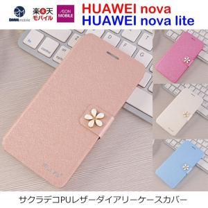 Huawei nova lite ケース Huawei nova 手帳型 サクラ デコ 花柄 レザー 手帳 横 スマホケース カバー スタンド かわいい おしゃれ|option