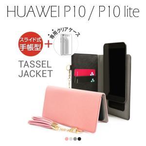 HUAWEI P10 ケース HUAWEI P10 lite カバー 手帳型 スライド式 DreamPlus Tassel Jacket ドリームプラスタッセルジャケット ファーウェイ お取り寄せ option