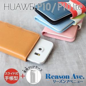 HUAWEI P10 ケース 手帳型 クリアケースセット スライド式 Happymori Reason Ave.  ハッピーモリ リーズンアベニュー ファーウェイ P10 カバー お取り寄せ option