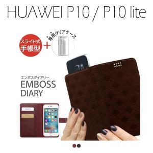 HUAWEI P10 ケース 手帳型 クリアケースセット スライド式 ZENUS Emboss Diary ゼヌス エンボスダイアリー ファーウェイ P10 カバー お取り寄せ option