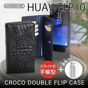 HUAWEI P10 ケース 本革 スマホケース 手帳型 クリアケースセット スライド式 HANSMARE CROCO DOUBLE FLIP CASE レザー ファーウェイ お取り寄せ option