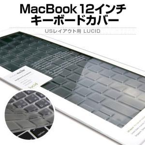 お取り寄せ Macbook 12インチ キーボードカバー USレイアウト用 innerexile Lucid インナーエグザイル ルシッド マックブック option