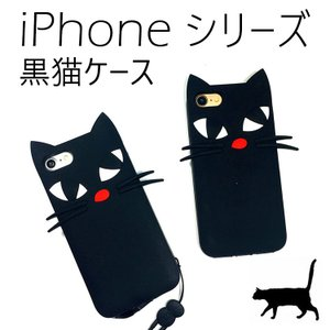 iPhone8 ケース iPhone7 カバー iPhone8 Plus iPhone7 Plus スマホケース iPhone 6s iPhone 6s Plus iPhone 6 iPhone SE iPhone 5s ケース 黒猫シリコンケース|option