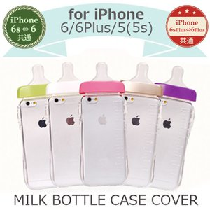 iPhone6s,iPhone6,iPhone6s Plus,iPhone6 Plus,iPhone5s ケース MILK ミルク BOTTLE CASE COVER スマホケース カバー|option
