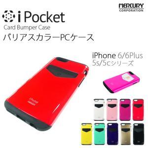 iPhone6 iPhone6 Plus スマホケース MERCURY iPOCKET BUMPER バリアスカラーPCケース for iPhone 6 iPhone 6 Plus|option