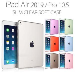 iPad Air 2019 第3世代 iPad Pro 10.5 スリム ソフト バック カバー  ...