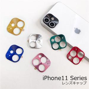 レンズキャップ リアレンズ保護カバー iPhone 11 Pro iPhone 11 iPhone ...
