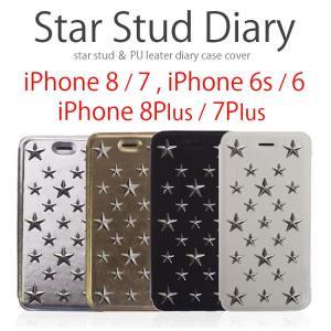 iPhone8 ケース iPhone7 カバー iPhone8 Plus iPhone7 Plus スマホケース 手帳型 スタースタッズ 星型 ダイアリー iPhone6s カードポケット|option