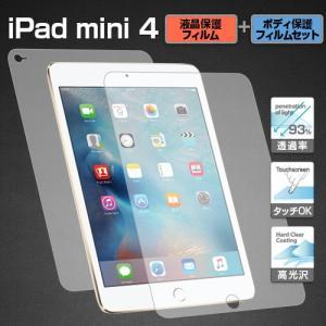 お取り寄せ iPad mini4 液晶保護 フィルム シート 液晶保護&ボディフィルムセット BEFiNE ビファイン アイパッド ミニ iPad mini 4|option