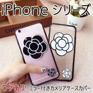 アウトレット 訳あり iPhone8 ケース iPhone7 カバー スマホケース シリーズ ケース カバー ミラー付きカメリア花柄 ケースカバー|option