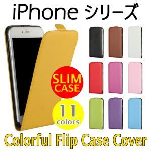 iPhone8 ケース iPhone7 カバー iPhone8 Plus iPhone7 Plus スマホケース カラフルフリップ縦開きPUレザーケースカバー フリップ 縦型ケース|option