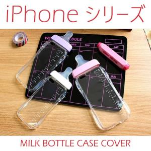 iPhone8 ケース iPhone7 カバー iPhone8 Plus iPhone7 Plus スマホケース MILK BOTTLE CASE COVER アイフォンケース スマホケース 哺乳瓶 ミルクボトル|option