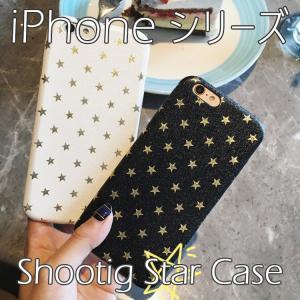 iPhone8 ケース iPhone7 カバー iPhone8 Plus iPhone7 Plus スマホケース Shooting Star case 星のケース スター かわいい シリコン スマホケース|option