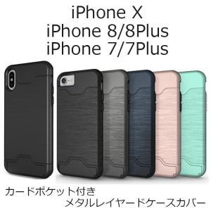 iPhone8 ケース iPhone7 カバー iPhone8 Plus iPhone7 Plus スマホケース カバー カードポケット付きメタルレイヤード|option