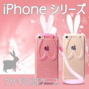 iPhone8 スマホケース iPhone7 ケース iPhone8 Plus iPhone7 Plus カバー ウサミミ TPU ケースカバー option