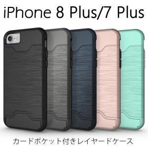 カードポケット付きメタルレイヤードケースカバー ハードケース iPhone8Plus iPhone7...