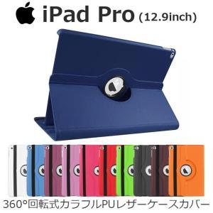360度回転タイプカラフルスタンドダイアリーPUレザーケースカバー for iPadPro12.9 ...