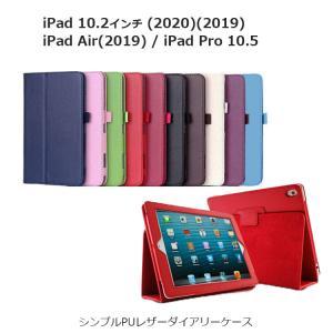 iPad ケース 耐衝撃 iPad 第7世代 ケース 10.2 インチ おしゃれ iPad 10.2...