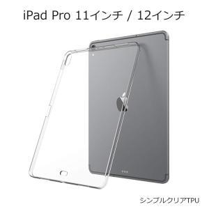 シンプルクリアTPUケースカバー iPad Pro 11 iPad Pro 12.9  定番人気の最...