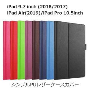 iPad カバー iPad Pro 10.5 ケース 手帳型 シンプル PUレザー スタンド カラフル 2017 A1822 A1833 A1701 A1709|option