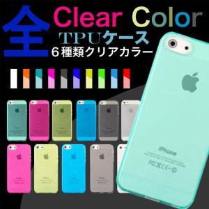 iPhone SE ケース iPhone5s カバー 保護フィルム付き クリア カラー TPU ケース iPhone SE iphone5s ケース|option