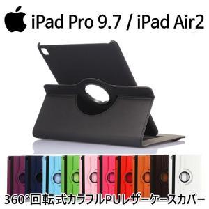 iPad Pro 9.7 iPad Air 2 360°回転式 カラフルPUレザー ケース カバー iPad Pro 9.7インチ iPad Air2 Wi-Fiモデル Wi-Fi + Cellularモデル|option