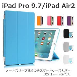 iPad Pro 9.7インチ 12.9インチ iPad Air2 ケース カバー オートスリープ 機能つき スマート ケース カバーiPad Pro 9.7インチ 12.9インチ|option