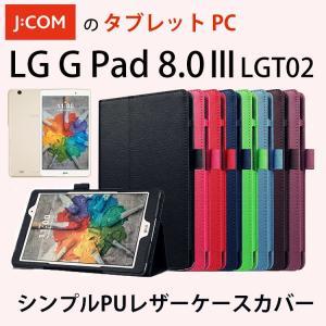 タブレットケース JCOM LG G Pad 8.0 III...