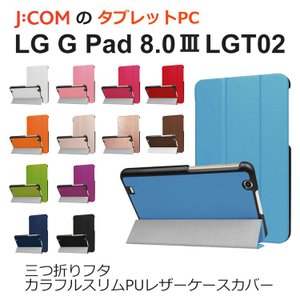 ジェイコム タブレット カバー jcomタブレットケース 手帳型 LG G Pad 8.0 III LGT02 スリム スタンド PU レザー 耐衝撃|option
