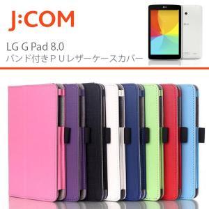 J:com LG G Pad 8.0 ケース カバー バンド付きPUレザーケース カバー LG G Pad 8.0|option