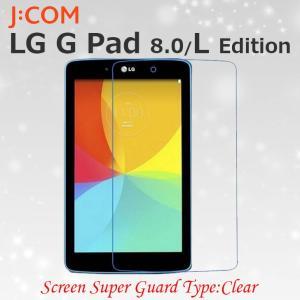 j:com タブレット LG G Pad 8.0 液晶保護フィルム 液晶保護フィルム Screen Super Guard クリアタイプ for LG G Pad 8.0 LG-V480