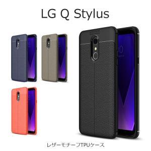 レザーモチーフTPUケースカバー LG Q Stylus (801LG)  LG電子の最新モデル人気...