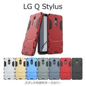 スタンド付きレイヤードハードケース  LG Q Stylus (801LG)  LG電子の最新モデル...