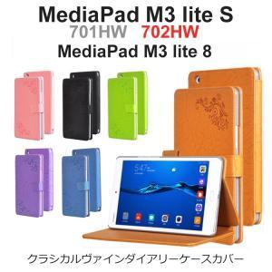 MediaPad M3 lite S ケース 手帳型 MediaPad M3 lite 8 ケース ...