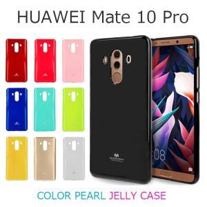 Huawei Mate 10 Pro ケース Huawei Mate 10 Pro カバー 耐衝撃 シリコン スマホケース Mercury GOOSPERY PEARL JELLY|option