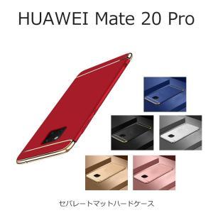 セパレートマットハードケースカバー HUAWEI Mate 20 Pro    ファーウェイシリーズ...