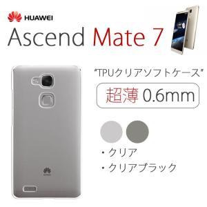 Ascend Mate7 ケース カバー 0.6mmクリア ソフトTPUケース カバー for Huawei Ascend Mate7 スマホケース|option