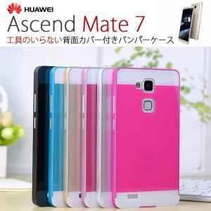 Ascend Mate7 ケース カバー 工具のいらない 背面カバー付き バンパー ケース for Huawei Ascend Mate7 スマホケース|option