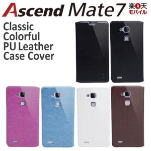 Ascend Mate7 ケース カバー Classic Colorful PU Leater Case Cover クラシック PUレザー 手帳型 ケース カバー スマホケース|option