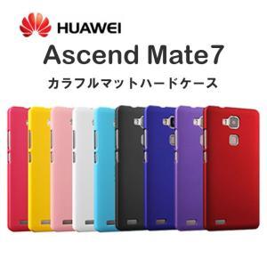Ascend Mate7 ケース カバー カラフル マット ハード ケース カバー for Huawei Ascend Mate7 スマホケース|option