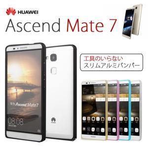 Ascend Mate7 ケース カバー 工具のいらない アルミ バンパー ケース カバー for Huawei Ascend Mate7 スマホケース|option