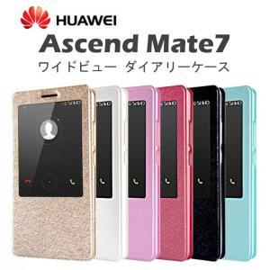 Ascend Mate7 ケース カバー ワイド ビュー ダイアリー ケース カバー for Huawei Ascend Mate7 スマホケース|option