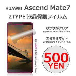 Ascend Mate7 ケース カバー 2TYPE液晶保護フィルム Huawei Ascend Mate7|option