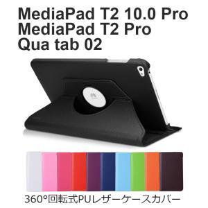 MediaPad T2 pro ケース MediaPad T2 10.0 Pro カバー Qua tab 02 スタンド 手帳型 360°回転 カラフル PU レザー HWT31 HUAWEI|option