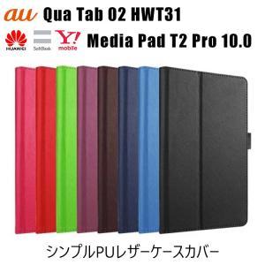 Qua tab 02 ケース MediaPad T2 Pro カバー 手帳型 スタンド シンプル カラフル PU レザー 耐衝撃 HUAWEI タブレットケース HWT31 606HW HUAWEI|option