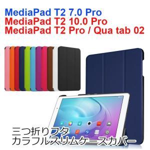 MediaPad T2 Pro ケース MediaPad T2 7.0 Pro 手帳型 カバー Qua tab 02 耐衝撃 カラフル スリム スタンド PUレザー タブレットケース HUAWEI|option